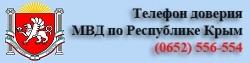 МВД по Республике Крым